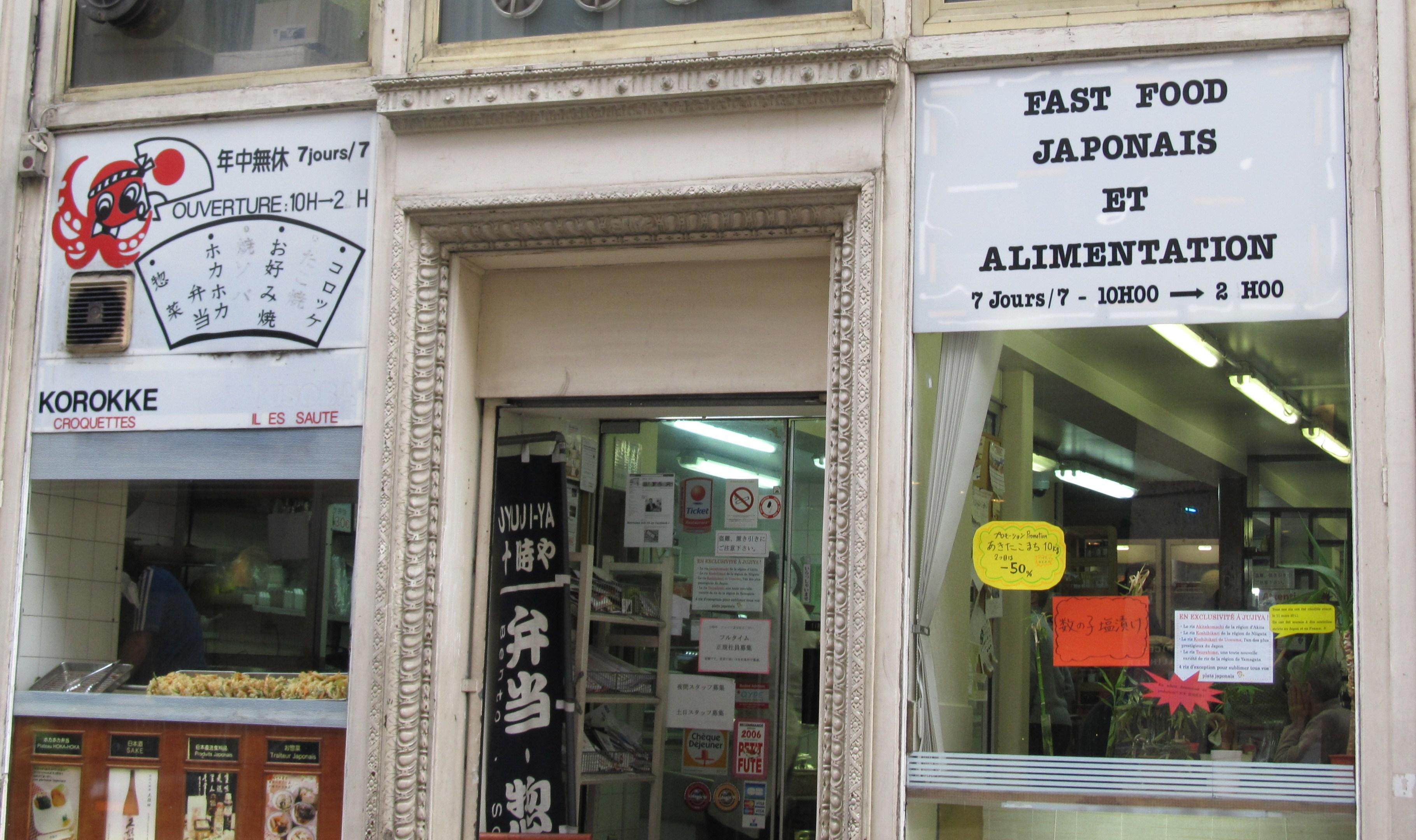 Paris restaurant japonais otodoke juji ya aubarona - Restaurant japonais paris cuisine devant vous ...